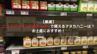 ニュージーランドのスーパーマーケット