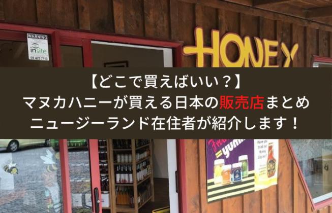 マヌカハニー販売店