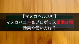 マヌカヘルス社歯磨き粉