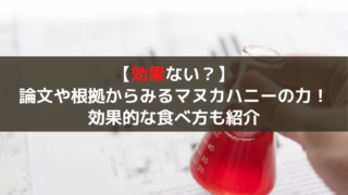 マヌカハニー効果