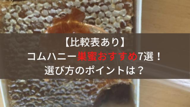 巣蜜おすすめ