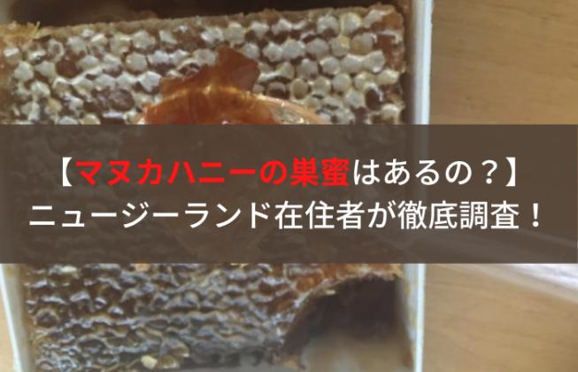 マヌカハニーの巣蜜