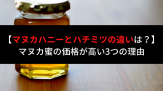 マヌカハニー蜂蜜違い