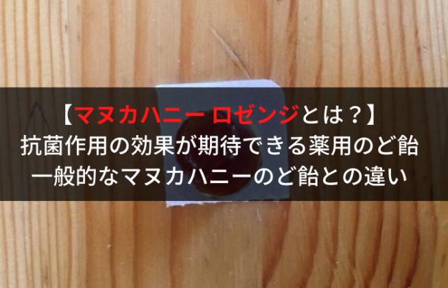 マヌカハニー ロゼンジ