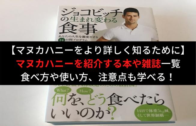 マヌカハニー 本