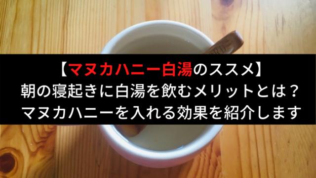 はちみつ白湯