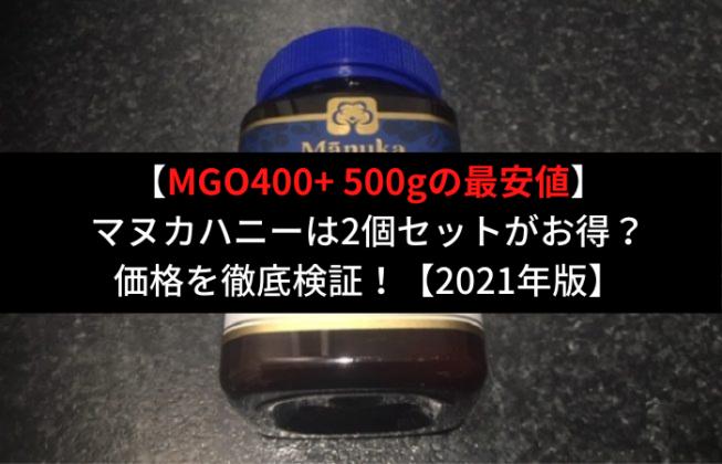 マヌカハニーMGO400+500g最安値