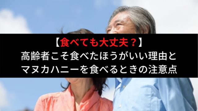 マヌカハニー 高齢者